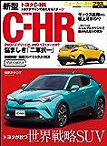 ニューカー速報プラス 第42弾 TOYOTA C-HR (CARTOP MOOK)