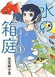 水の箱庭 1 (芳文社コミックス)