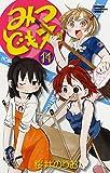みつどもえ 11 (少年チャンピオン・コミックス)