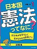 1 だれもが自分らしく生きるための約束ごと【立憲主義】 (日本国憲法ってなに?)