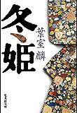冬姫 (集英社文庫)