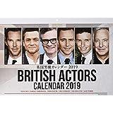 英国男優カレンダー2019