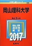 岡山理科大学 (2017年版大学入試シリーズ)