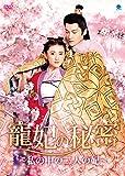 [DVD]寵妃の秘密 ~私の中の二人の妃~