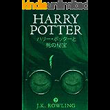 ハリー・ポッターと死の秘宝 - Harry Potter and the Deathly Hallows ハリー・ポッターシリーズ