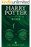 ハリー・ポッターと死の秘宝 - Harry Potter and the Deathly Hallows ハリー・ポッタ (Harry Potter)