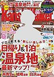 KansaiWalker関西ウォーカー 2016 No.21 [雑誌]