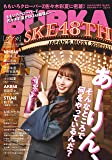 BUBKA (ブブカ) 2020年1月号増刊 ももいろクローバーZ 佐々木彩夏ver.