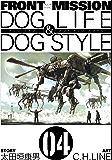 FRONT MISSION DOG LIFE & DOG STYLE 4巻 (デジタル版ヤングガンガンコミックス)