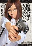 絶弾の儚き女捜査官 希志あいの アイデアポケット [DVD]
