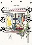 ゆみとくるみ (comic POOL)