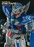 ガンダムアーカイヴス『機動戦士ガンダム00』編 (Model Graphix)