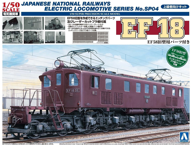 青島文化教材社 1/50 電気機関車シリーズ No.SP04 EF18 EF58旧型用パーツ付 プラモデル B00HSCLUCU