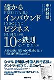 儲かるインバウンドビジネス10の鉄則