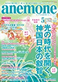 anemone(アネモネ)2019年5月号