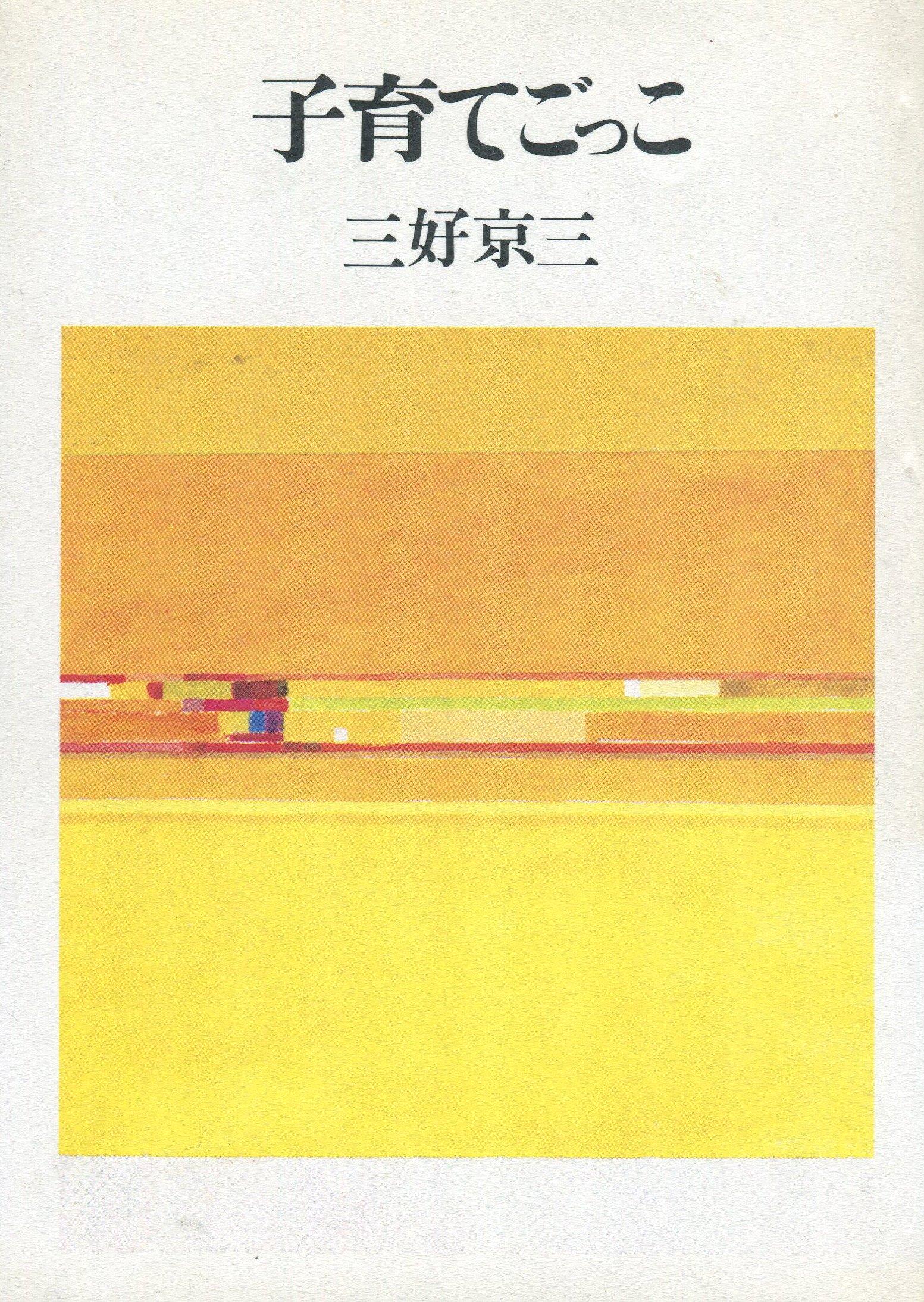 子育てごっこ | 三好 京三 |本 | 通販 | Amazon