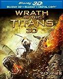 【初回限定生産】タイタンの逆襲  3D&2Dブルーレイセット(2枚組) [Blu-ray]