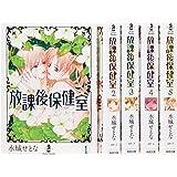 放課後保健室 文庫版 全5巻完結セット (秋田文庫 )