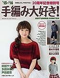 '15-'16手編み大好き!  AUTUMN&WINTER (ブルーガイド・グラフィック)