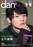 TVガイドdan[ダン]vol.13 (TOKYO NEWS MOOK 592号)