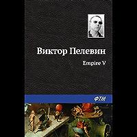 Empire V (Russian Edition)