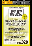 ファイナンシャル・プランナー・マガジン Vol.020(2018年夏号) FPMAG