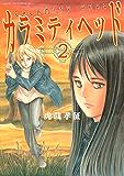 カラミティヘッド(2) (アフタヌーンコミックス)
