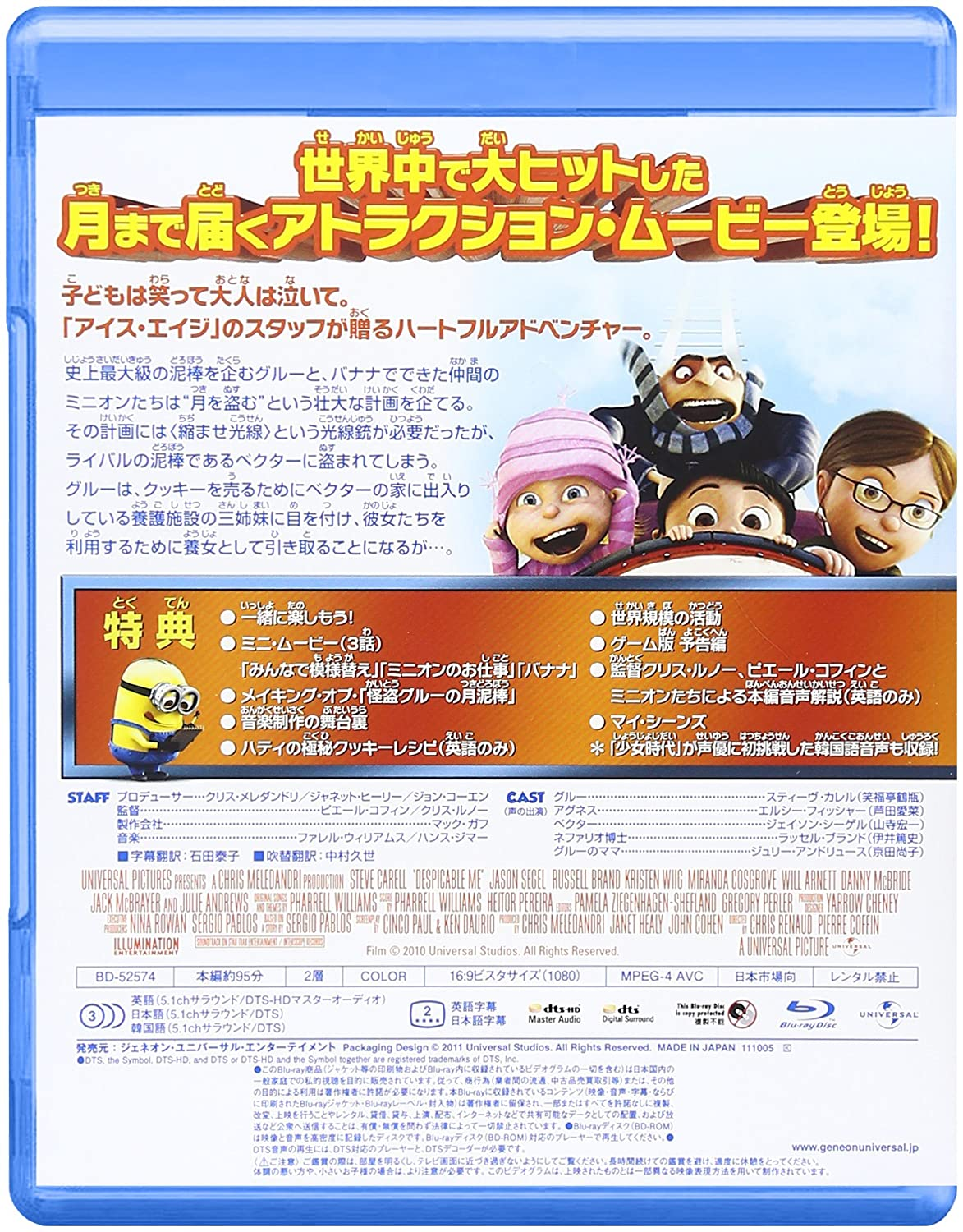 Amazon animation despicable me japan bd gnxa 1440 movies amazon animation despicable me japan bd gnxa 1440 movies tv biocorpaavc Image collections