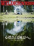 WILDERNESS(ウィルダネス) No.3 (エイムック 2945)