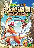 植物大战僵尸2恐龙漫画之决战恐龙园