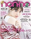 non-no (ノンノ) 2017年10月号 [雑誌]