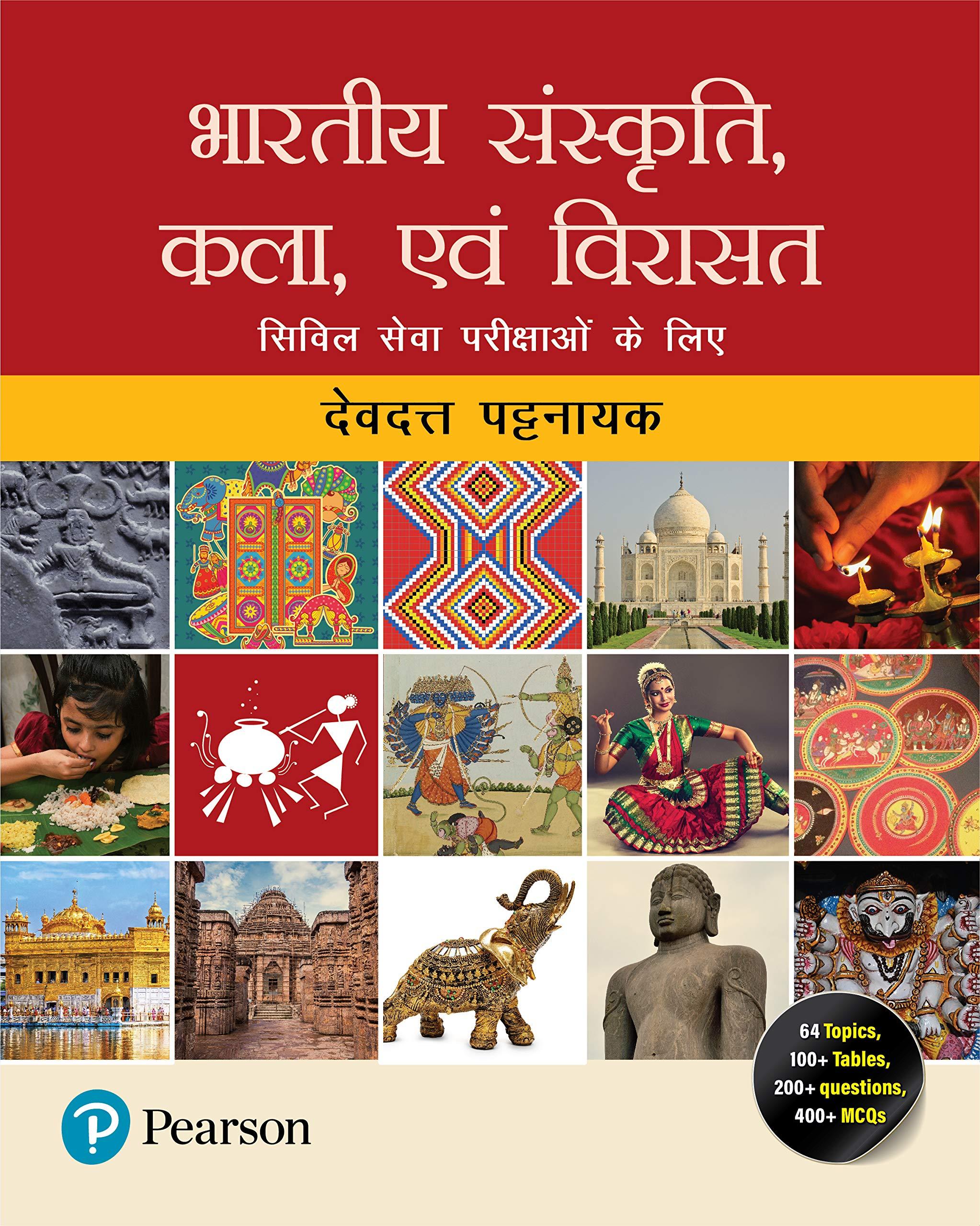 Bharatiya Sanskriti, Kala evam Virasat   For UPSC Civil Services Exam   First Edition   By Pearson