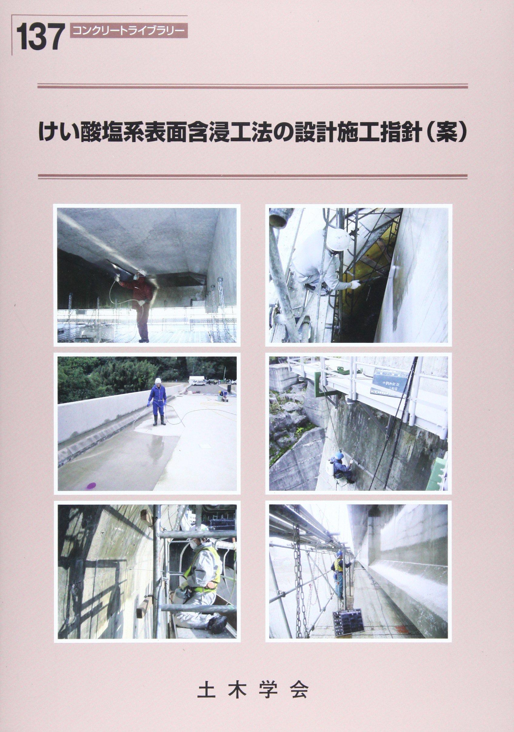 Read Online Keisan'enkei hyōmen ganshin kōhō no sekkei sekō shishin an pdf