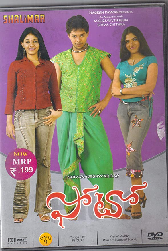 Amazon In Buy Photo ఫ ట Full Telugu Movie Dvd 1 Free Cd Dvd Blu Ray Online At Best Prices In India Movies Tv Shows