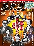 歴史道 Vol.6 (週刊朝日ムック)