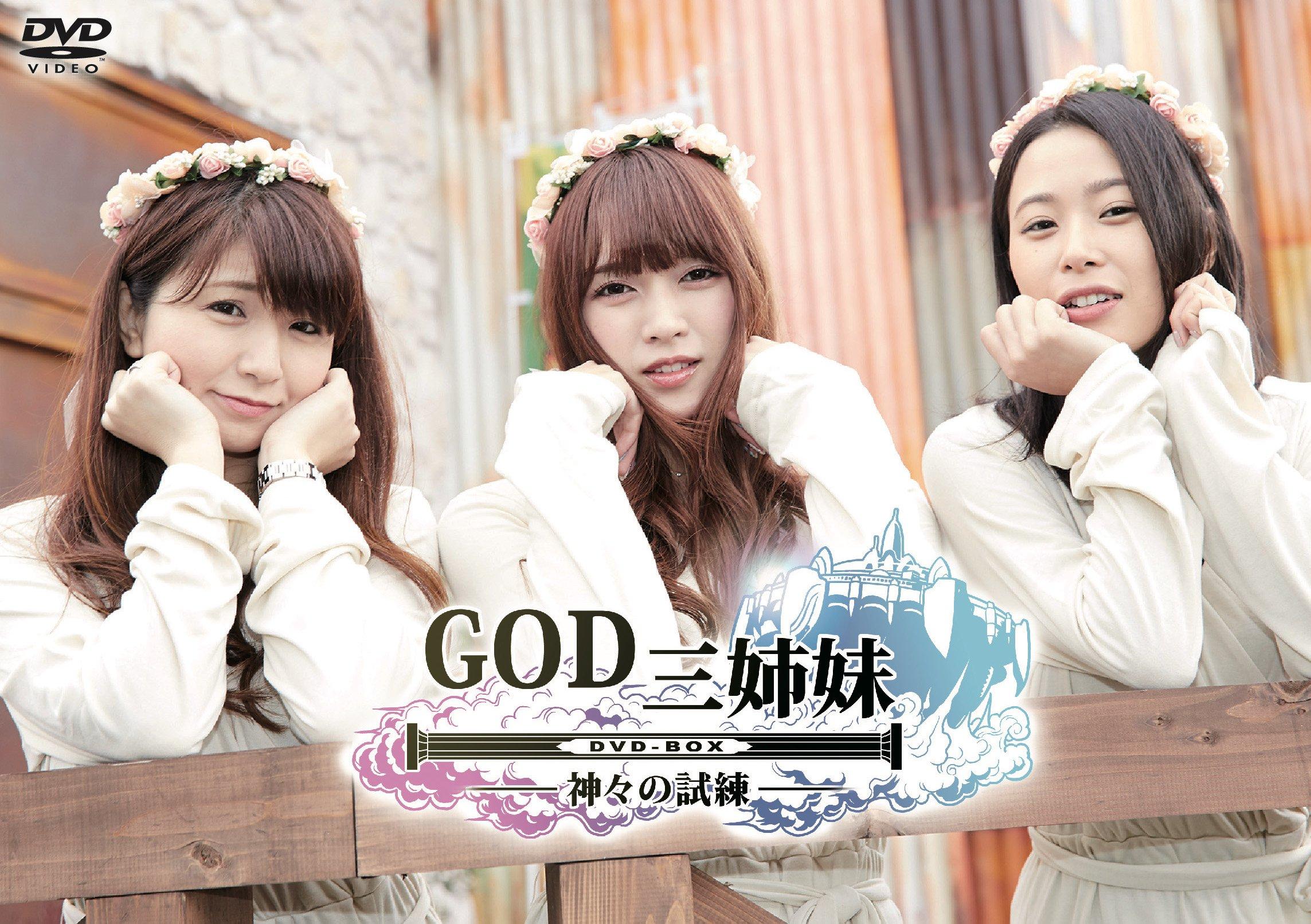 GOD三姉妹 DVD-BOX -神々の試練- (<DVD>) | |本 | 通販 | Amazon