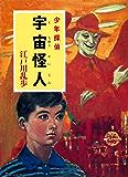 江戸川乱歩・少年探偵シリーズ(10) 宇宙怪人(ポプラ文庫クラシック)