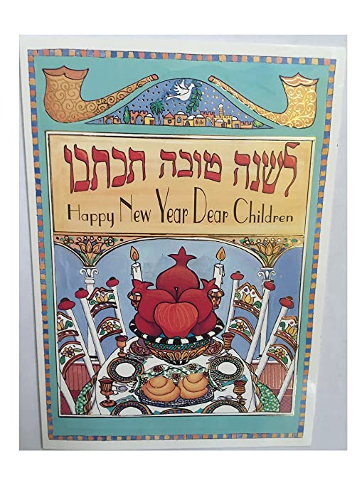 alef judaica greeting cards and envelopes happy new year shanah tovah dear children shofars