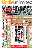 実話BUNKAタブー2020年2月号【電子普及版】 [雑誌] 実話BUNKAタブー【電子普及版】