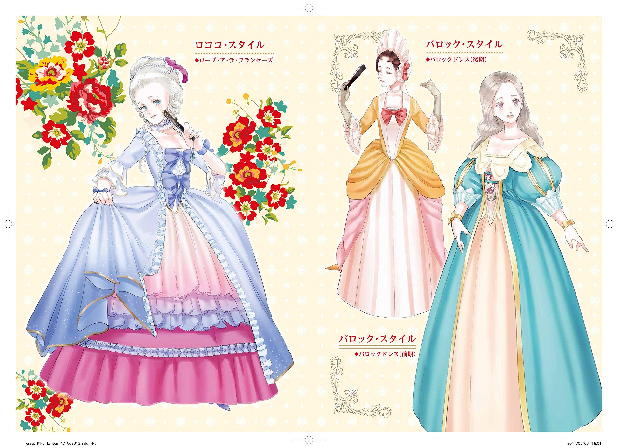 お姫様のドレスを描こう (廣済堂マンガ工房)