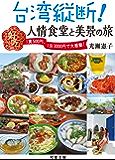 台湾縦断!人情食堂と美景の旅 (双葉文庫)