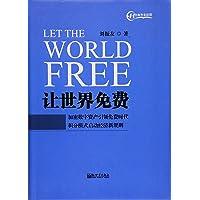 让世界免费(精)