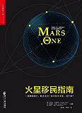 火星移民指南