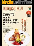 田園都市生活 Vol.64[雑誌]