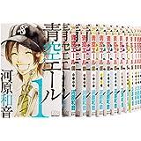 青空エール コミック 1-19巻セット (マーガレットコミックス)