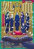 血と処女1 ~修道院の吸血鬼たち~ (シルフコミックス)