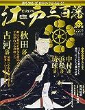 ビジュアル江戸三百藩65号 (週刊ビジュアル江戸三百藩)
