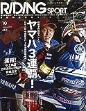 ライディングスポーツ 2017年10月号 Vol.417