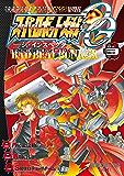 スーパーロボット大戦OG-ジ・インスペクター-Record of ATX Vol.3 BAD BEAT BUNKER (電撃コミックスNEXT)