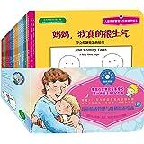 儿童情绪管理与性格培养绘本系列(3-6岁必读精华版)(套装共27册)